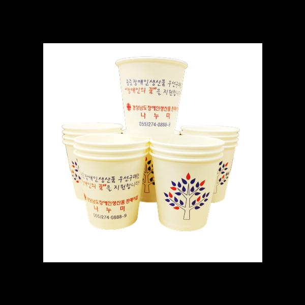 누리봄/ 종이컵 6.5OZ