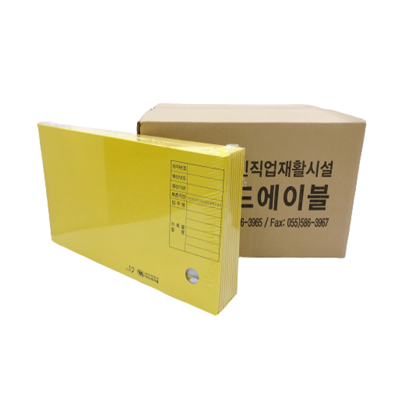 문서보존상자/노랑