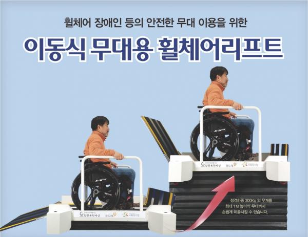 무대용 휠체어 리프트
