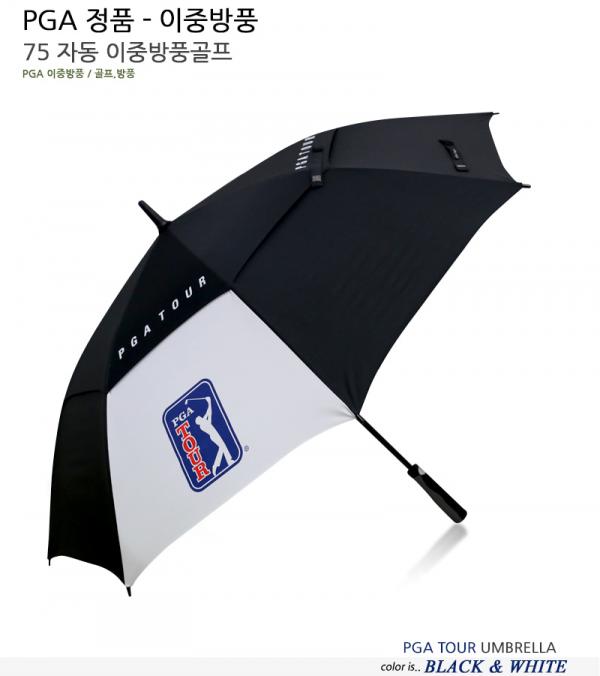 [홍보물/기념품]PGA 75 자동 이중방풍 골프 우산