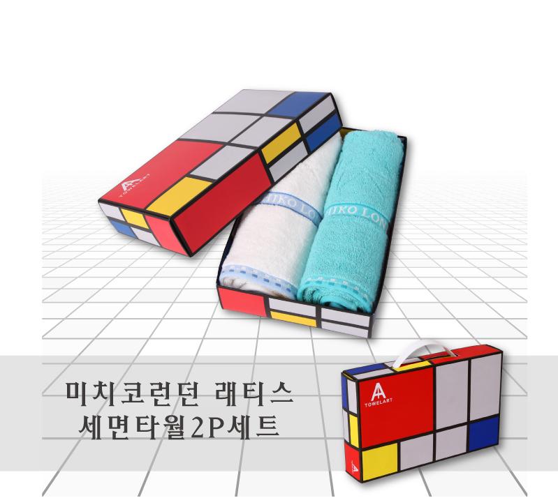 [홍보물/기념품]미치코런던 래티스 세면타월 2P세트