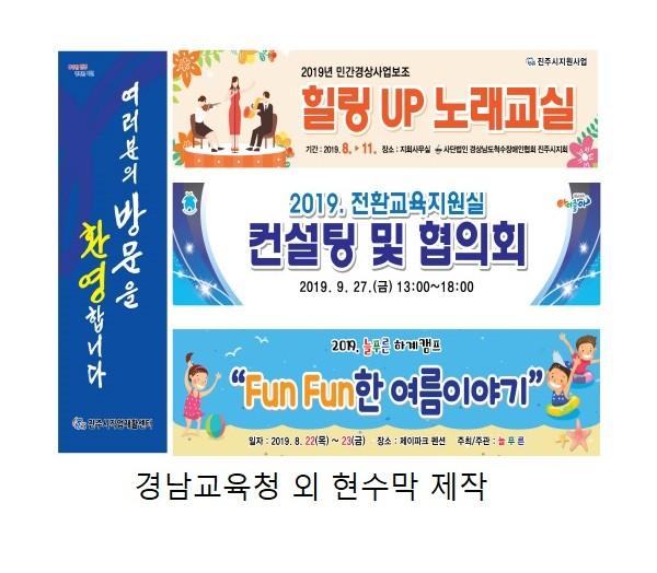 현수막/플랜카드