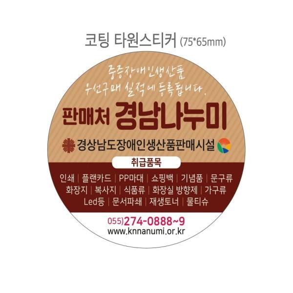 어깨띠/인쇄배너
