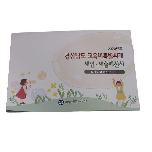 김해교육지원청 예산서