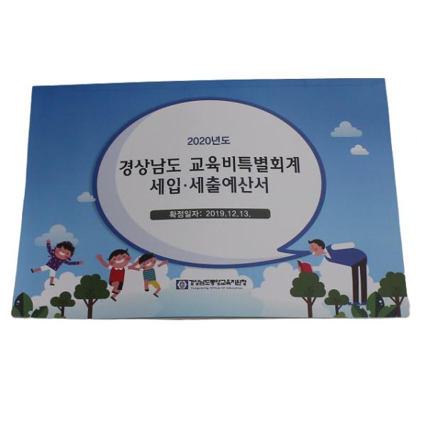 통영교육지원청 예산서
