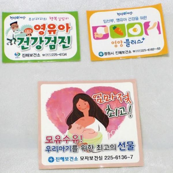 홍보 전단(스티커)