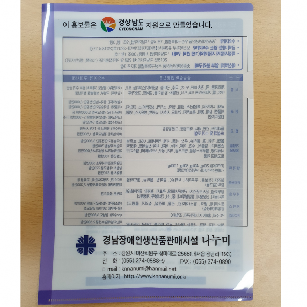 L홀더 홍보전단