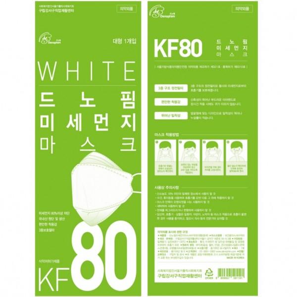 KF-80 마스크 [드노핌]