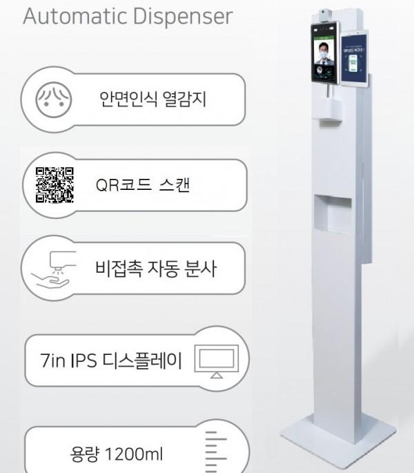AI 발열 감지 카메라 [V2]